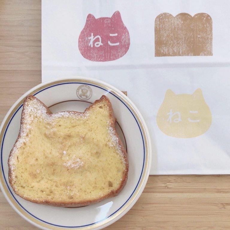 ねこねこ食パン 美味しいパン屋さん 猫好きさんにお薦めパン ねこつき一戸建て
