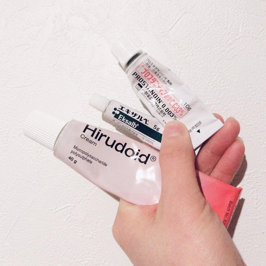 火傷をした時 対処方法 薬 エキザルベ プロスタンディン軟膏 ヒルロイドクリーム