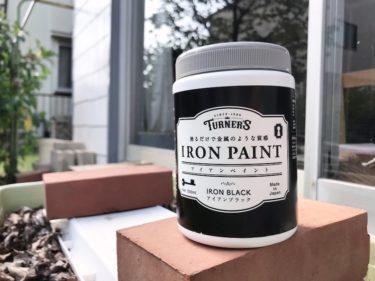 アイアン塗装 DIY 塗装の方法 ターナー アイアンペイント 簡単DIY